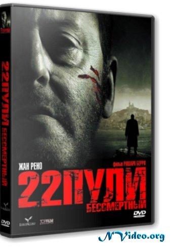 22 пули: Бессмертный / L'immortel / 2010