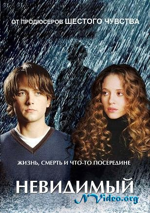 Невидимый / The Invisible / 2007