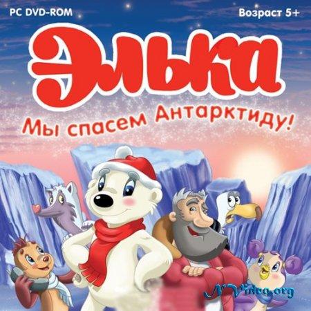 Элька. Мы спасем Антарктиду! / 2006