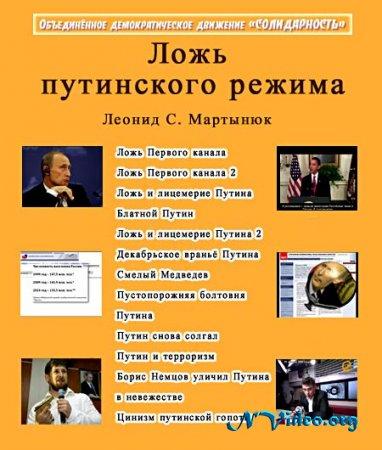 Ложь путинского режима (2010)