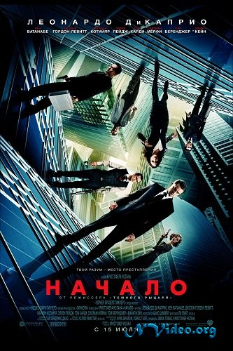 Начало  / Inception / 2010