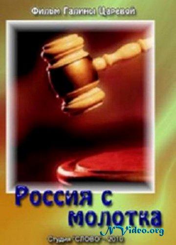 Россия с молотка (2010, SATRip)