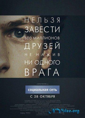 Социальная сеть / The Social Network / 2010