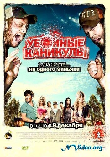 Убойные каникулы / Tucker & Dale vs Evil / 2010