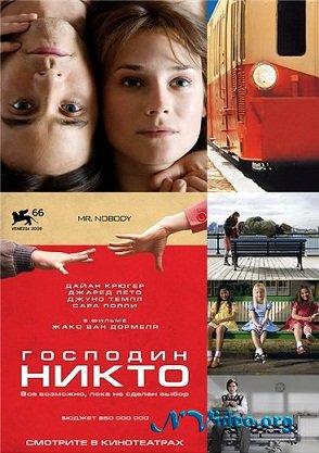 Господин Никто / Mr. Nobody / 2009