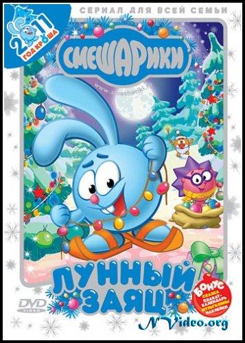 Смешарики: Лунный заяц / 2 серии из 2 / 2010