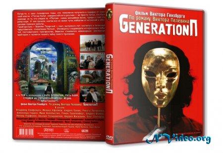 Generation П / 2011