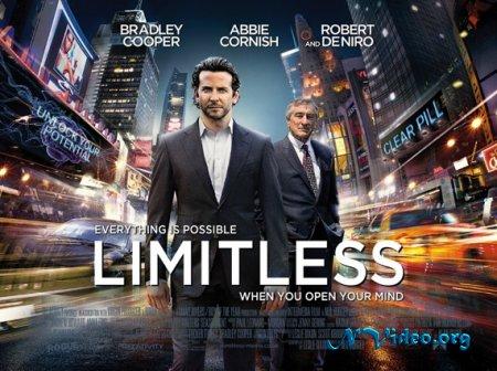 Области тьмы / Limitless / 2011