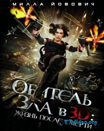 Обитель зла 4: Жизнь после смерти / 2010